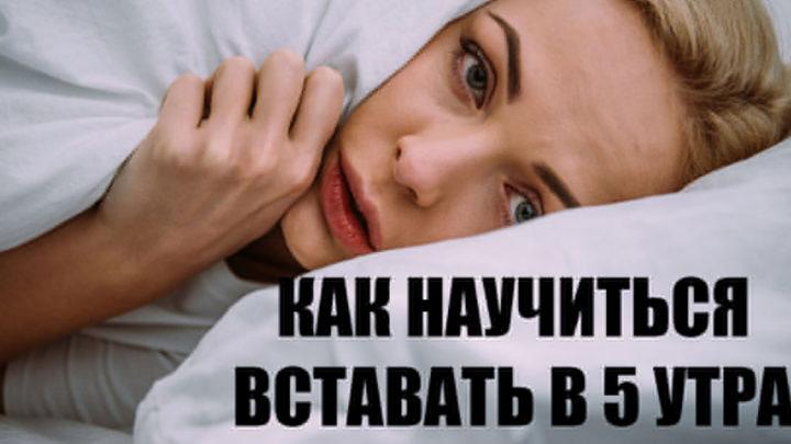 Как заставить себя просыпаться в 5 утра